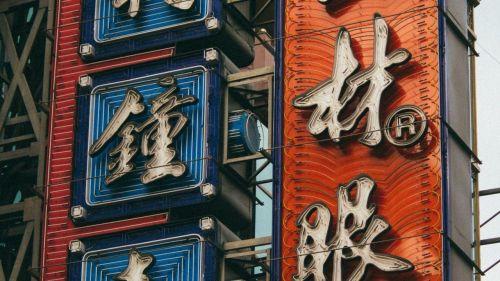 Création d'entreprise en Chine